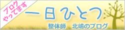 健康壱番館北嶋のブログ 一日ひとつ